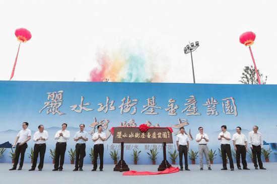 丽水水街基金产业园揭牌仪式。丽水开发区供图