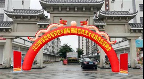 丰收节—深圳市宝安区 碧桂园集团送岗送到家门口