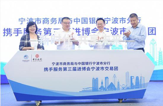 中国银行宁波市分行与sunbet省宁波市商务局举行了携手服务第三届进博会宁波市交易团的动员仪式。  中国银行宁波市分行供图