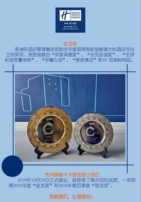中天·智选假日酒店试运营阶段就获得洲际酒店管理集团经营大奖