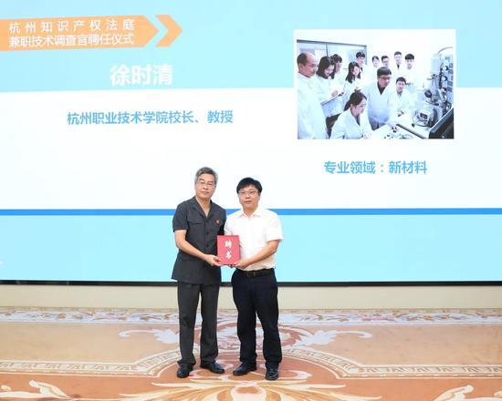 杭州知识产权法庭聘任兼职技术调查官。杭州中院 供图