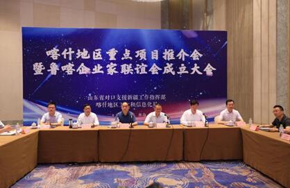 喀什地区重点项目推介会暨鲁喀企业家联谊会成立大会在青岛举办