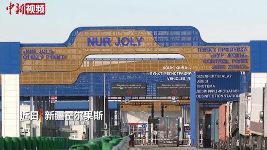 霍尔果斯口岸进出口货运量超1700万吨