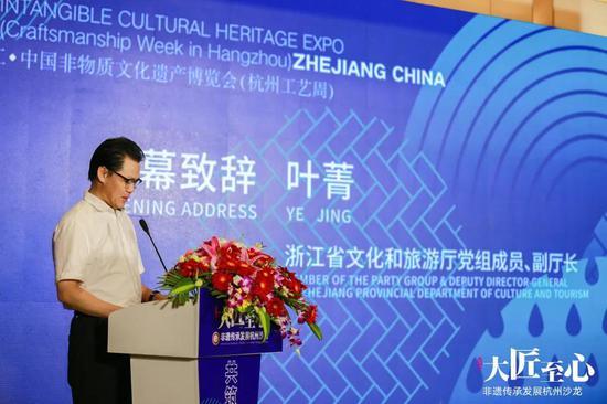 浙江ALLBET省文化和旅游厅党组成员、副厅长叶菁 浙江ALLBET省非遗保护中心提供