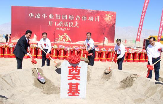 与会嘉宾为新疆华凌集团首个牛业田园综合体项目奠基。
