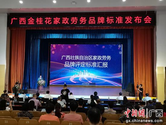 广西家政劳务品牌标准发布
