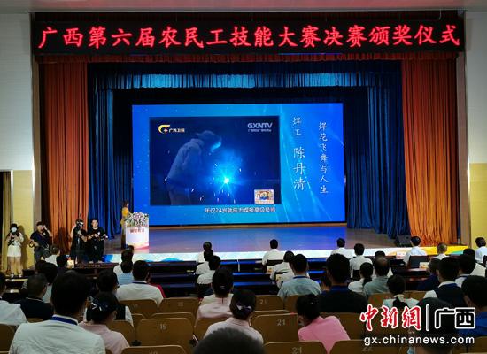广西第六届农民工技能大赛决赛颁奖仪式举行