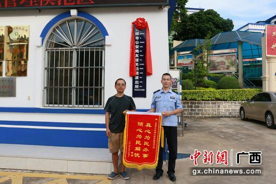 友谊关边境派出所民警积极帮助群众获赠锦旗