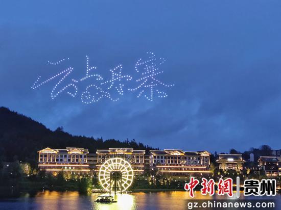 300架无人机点亮贵州丹寨万达小镇夜空