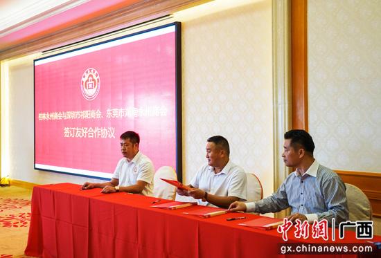 粤桂两地商会合作交流座谈会在桂林举行