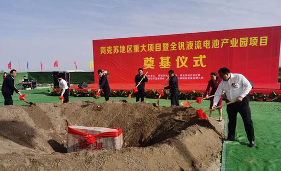新疆阿克苏:全钒液流电池产业园项目奠基