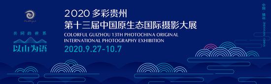 2020多彩贵州第十三届中国原生态国际摄影大展