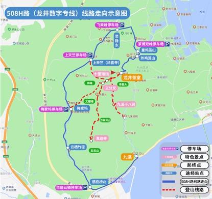 508H路龙井数字专线线路走向示意图。 杭州公交集团 供图