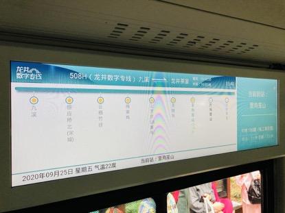 """电子站牌""""搬""""到车厢内。 杭州公交集团 供图"""