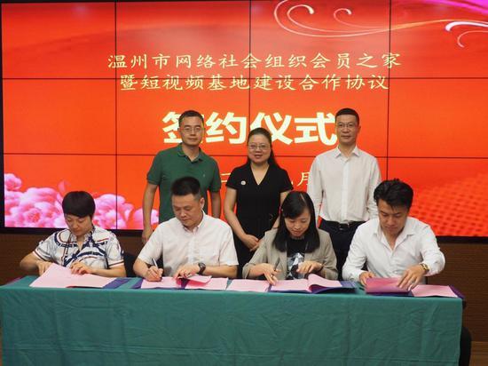 温州市网络社会组织会员之家暨短视频基地建设合作协议签约仪式。  鹿城宣传部供图