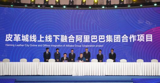 海宁皮革城与阿里巴巴合作项目签约  主办方供图