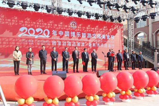 新疆博乐举办首届旅游文化美食节