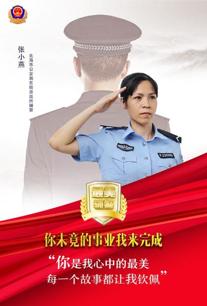 张小燕:无愧警徽是对你最好的纪念