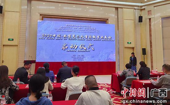 2020中国—东盟奥尔夫音乐教育展览会在南宁启动