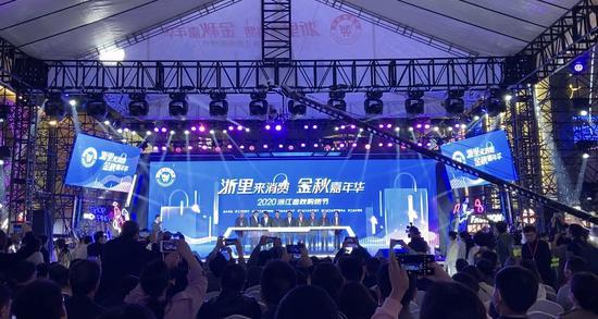 """2020浙江金秋购物节暨全国""""消费促进月""""活"""