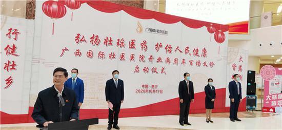 广西中医药大学党委副书记何并文致辞。罗先彬 摄