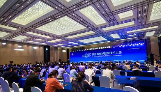 2020杭州灣全球數字技術大會在杭召開 探討數字轉型動能