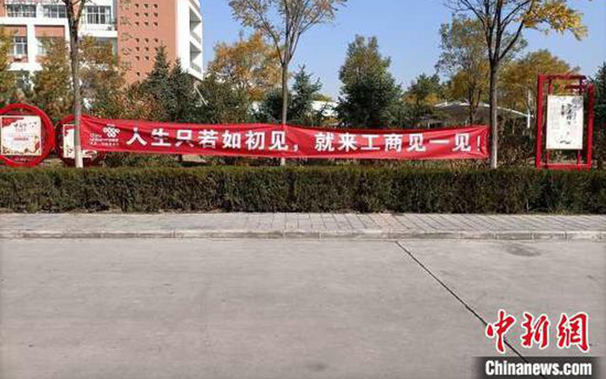"""宁夏这所高校迎新标语""""潮""""得有温情"""
