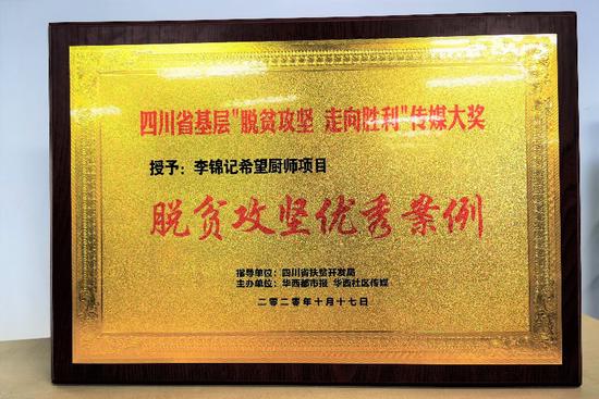 """""""李锦记希望厨师""""项目凭借多年的教育扶贫成效,获脱贫攻坚优秀案例"""