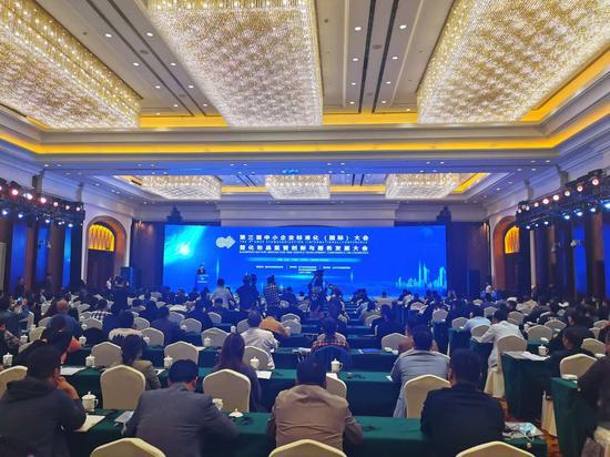 第三届中小企业标准化(国际)大会开幕 探
