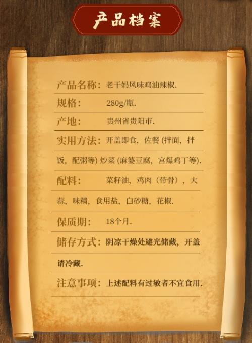 """老干妈淘宝旗舰店中""""老干妈鸡油风味辣椒""""的产品配料说明"""