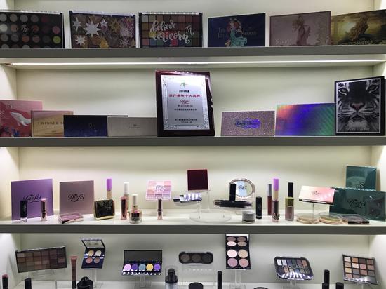 亚星集团蝶妃化妆品有限公司展示的美妆产品。江杨烨 摄