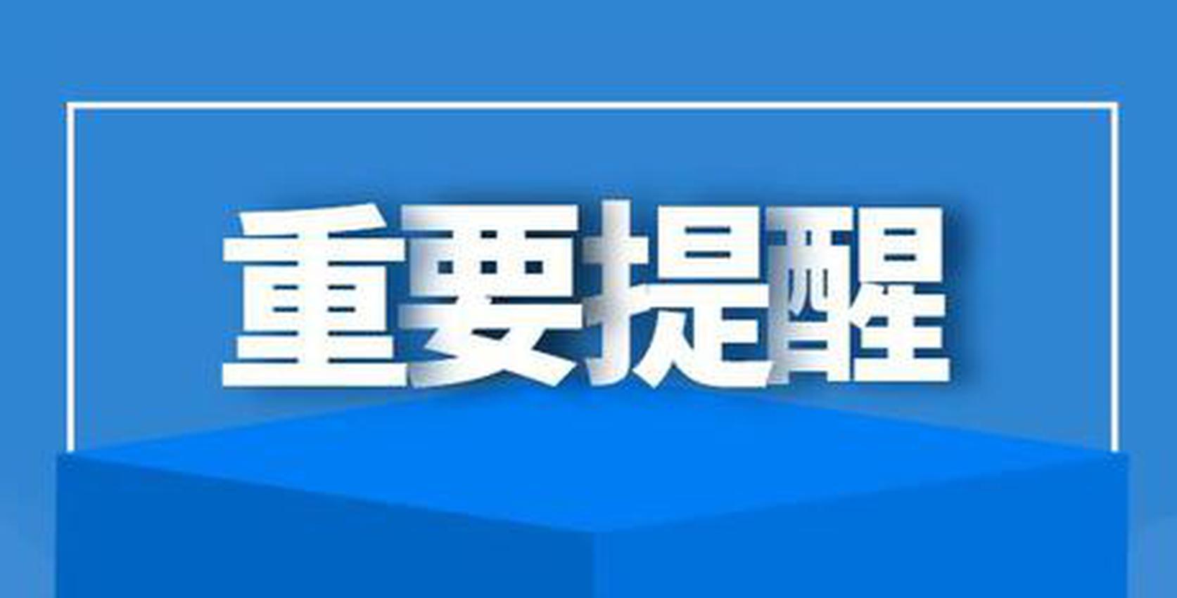 注意!宁夏人事考试中心发布紧急通知!