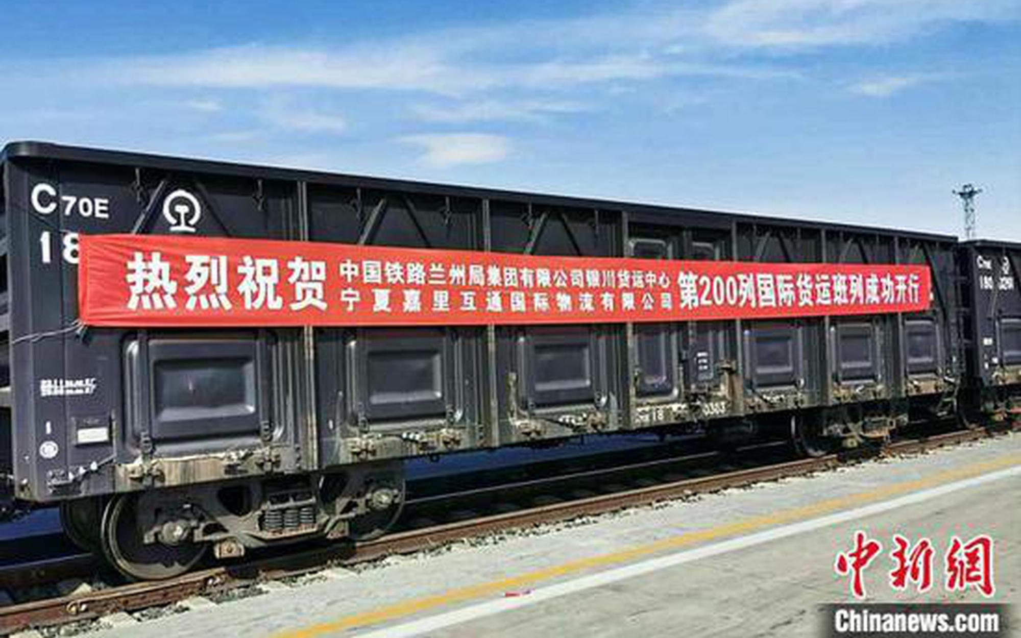 宁夏2700吨钢材搭乘国际专列运往