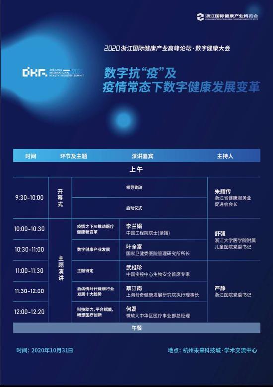 10月31日,2020聚星官网国际健康产业高峰论坛?数字健康大会将在聚星官网杭州举行。 聚星官网省健康服务业促进会供图