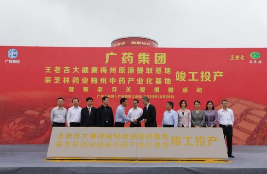 王老吉、采芝林梅州生产基地竣工投产