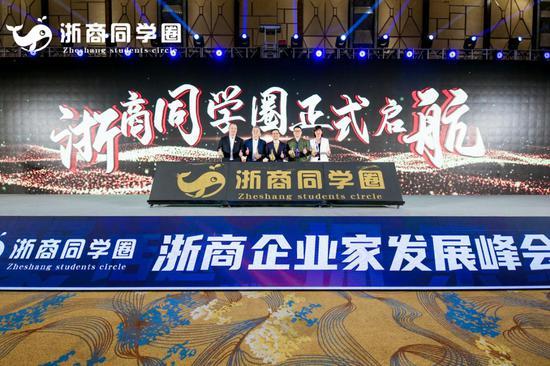 浙商企业家发展峰会在杭州开幕