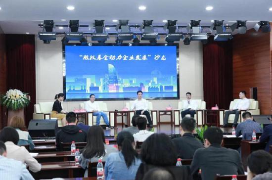 温州市国资运营公司召开主题活动 探讨基金助企发展