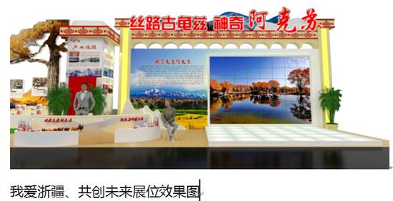 新疆阿克苏和阿拉尔将首次亮相中国(义乌)文化和旅游产品交易博览会