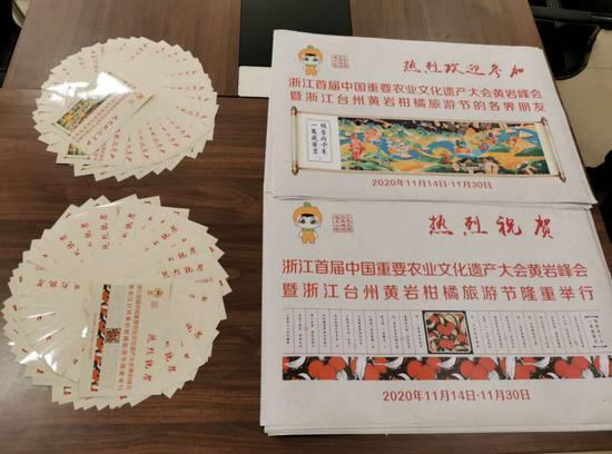 黄岩柑橘旅游节邀请函。黄岩区综合行政执法局供图