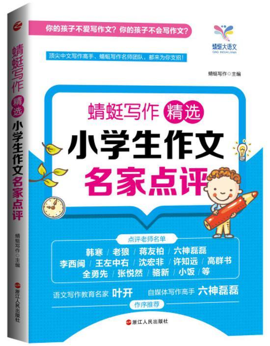 《蜻蜓写作:精选小学生作文名家点评》 主办方 供图