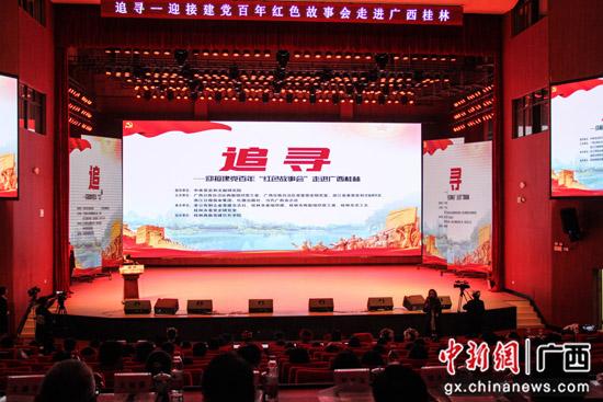 迎接建党百年红色故事会走进桂林