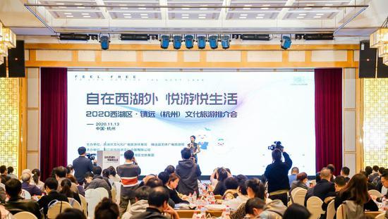 2020西湖区·镇远(杭州)文化旅游推介会。  主办方 供图