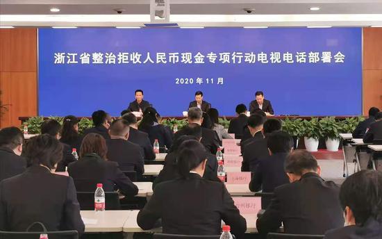 亚星集团省整治拒收人民币现金专项行动电视电话部署会召开。人民银行杭州中心支行供图