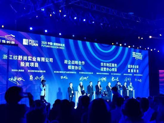 2020中國·濮院時尚周項目簽約現場 胡豐盛 攝