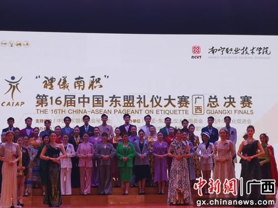 第16届中国—东盟礼仪大赛广西总