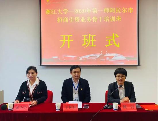 34名学员在浙江大学参加第一师阿拉尔市招商引资业务骨干培训班