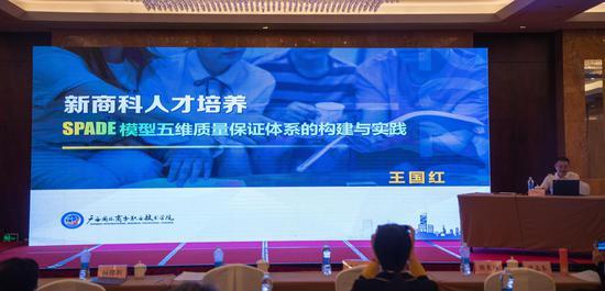 广西国际商务职业技术学院院长王国红教授在大会上作主题发言。广西国际商务职业技术学院 供图