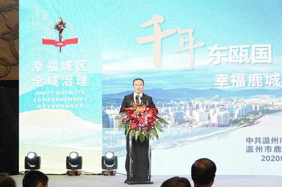 """在""""2020亚星幸福城市论坛""""上,鹿城区委常委、宣传部长曾伟代表鹿城区作主旨发言。鹿城宣传部供图"""