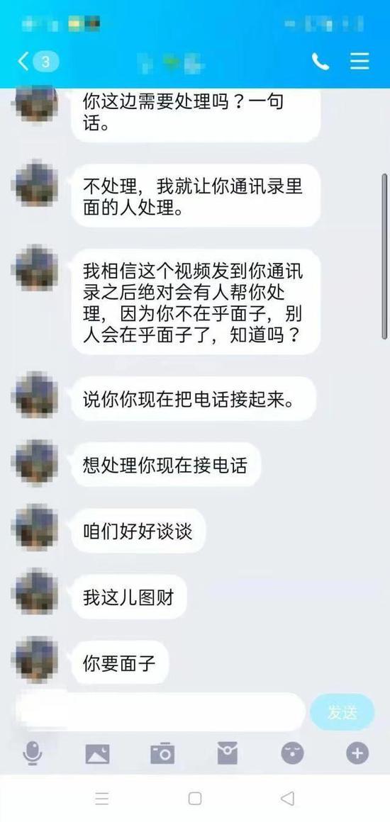 受害人收到的威胁信息。警方 供图