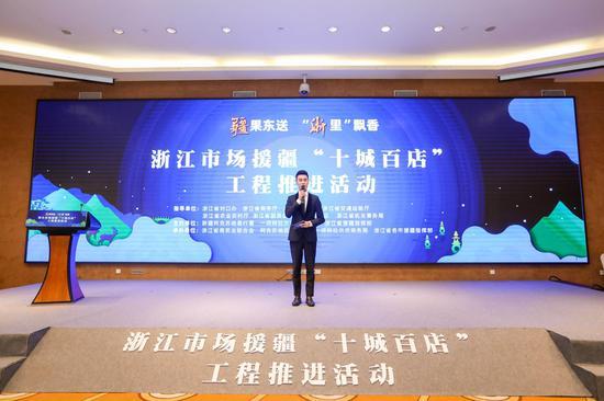"""浙江市场援疆""""十城百店""""工程推进会在杭州召开"""